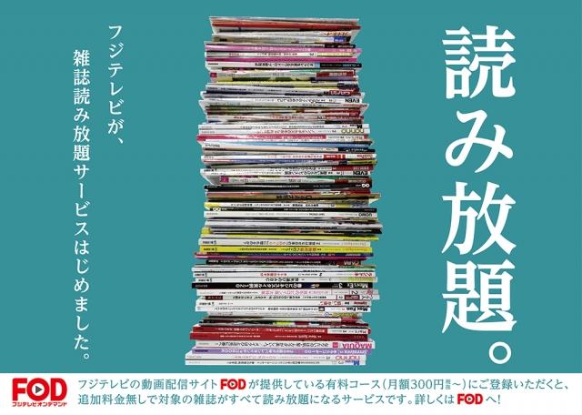 電車中吊り広告 - FOD(フジテレビオンデマンド)/山手線、東京都営地下鉄、大阪市営地下鉄ほか