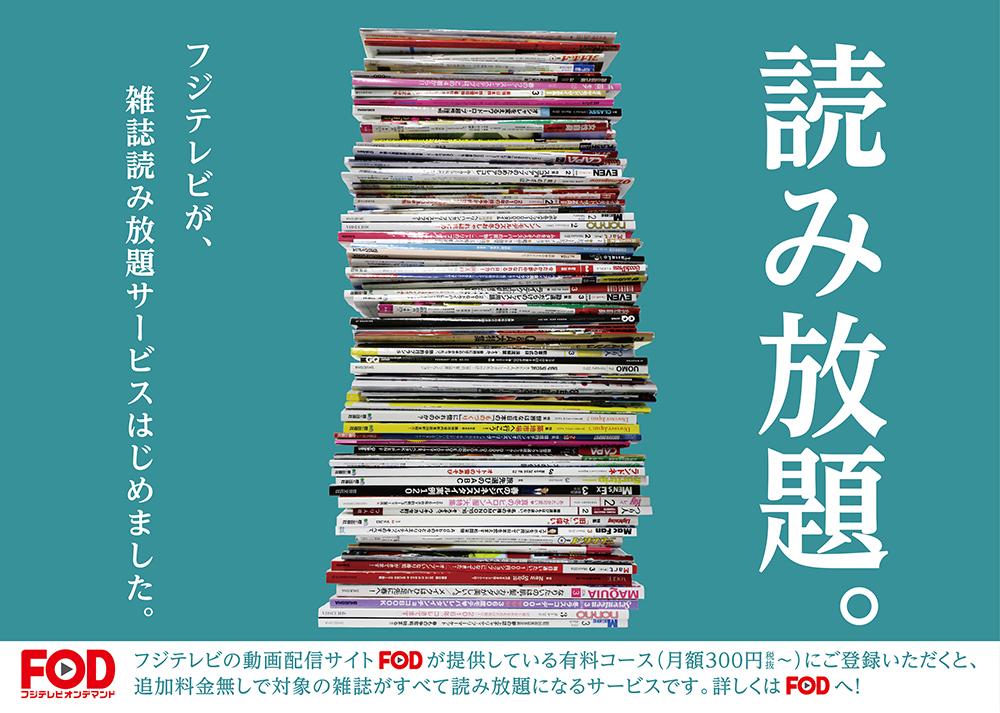 FOD_magazine_A4