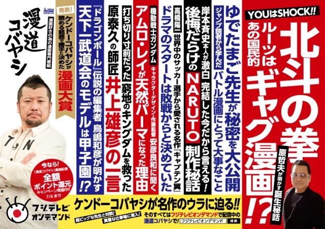 「漫道コバヤシ」電車中吊り広告