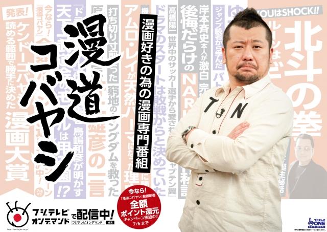 「漫道コバヤシ」駅貼り広告