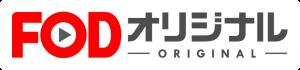 FODoriginal_logo_w2