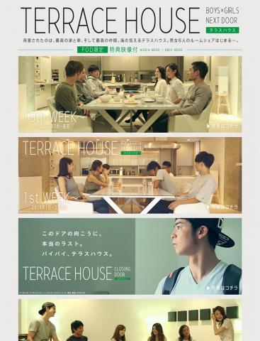 Webページ「テラスハウス特集」/FOD(フジテレビオンデマンド)