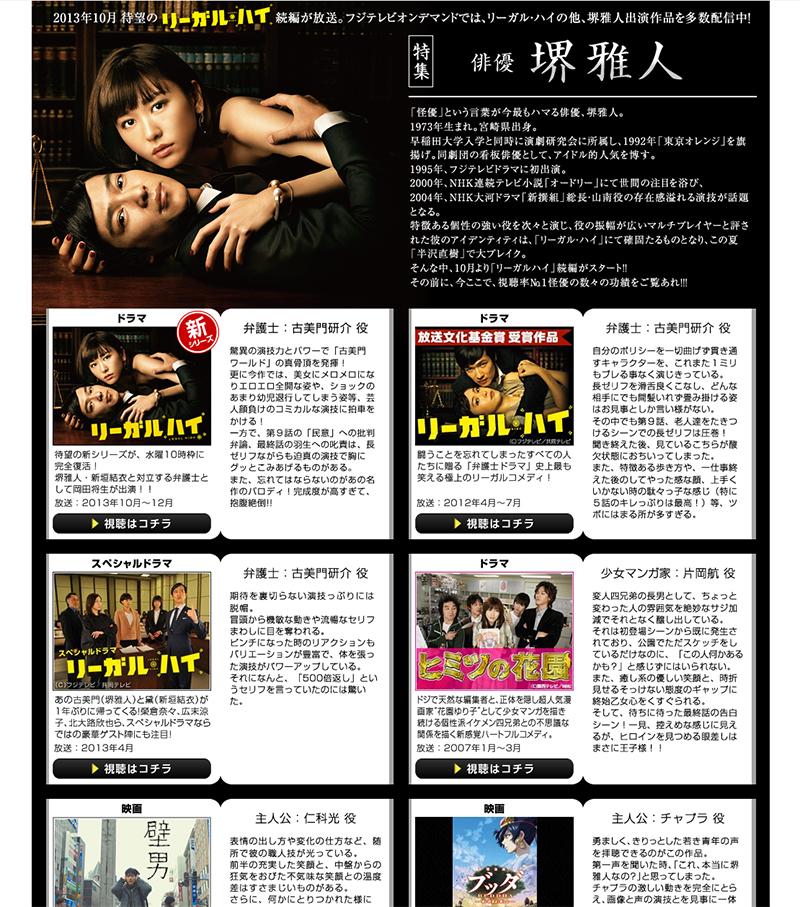 Webページ「堺雅人特集」/FOD(フジテレビオンデマンド)