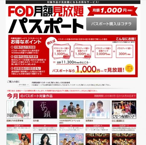 Webページ「月額見放題パスポート」/FOD(フジテレビオンデマンド)