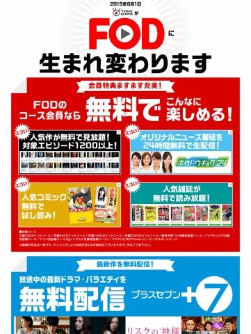 Webページ「FODが生まれ変わります」/FOD(フジテレビオンデマンド)