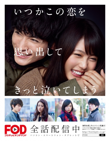 月9ドラマ「いつかこの恋を思い出してきっと泣いてしまう」雑誌広告