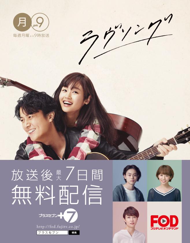 月9ドラマ「ラヴソング」雑誌広告